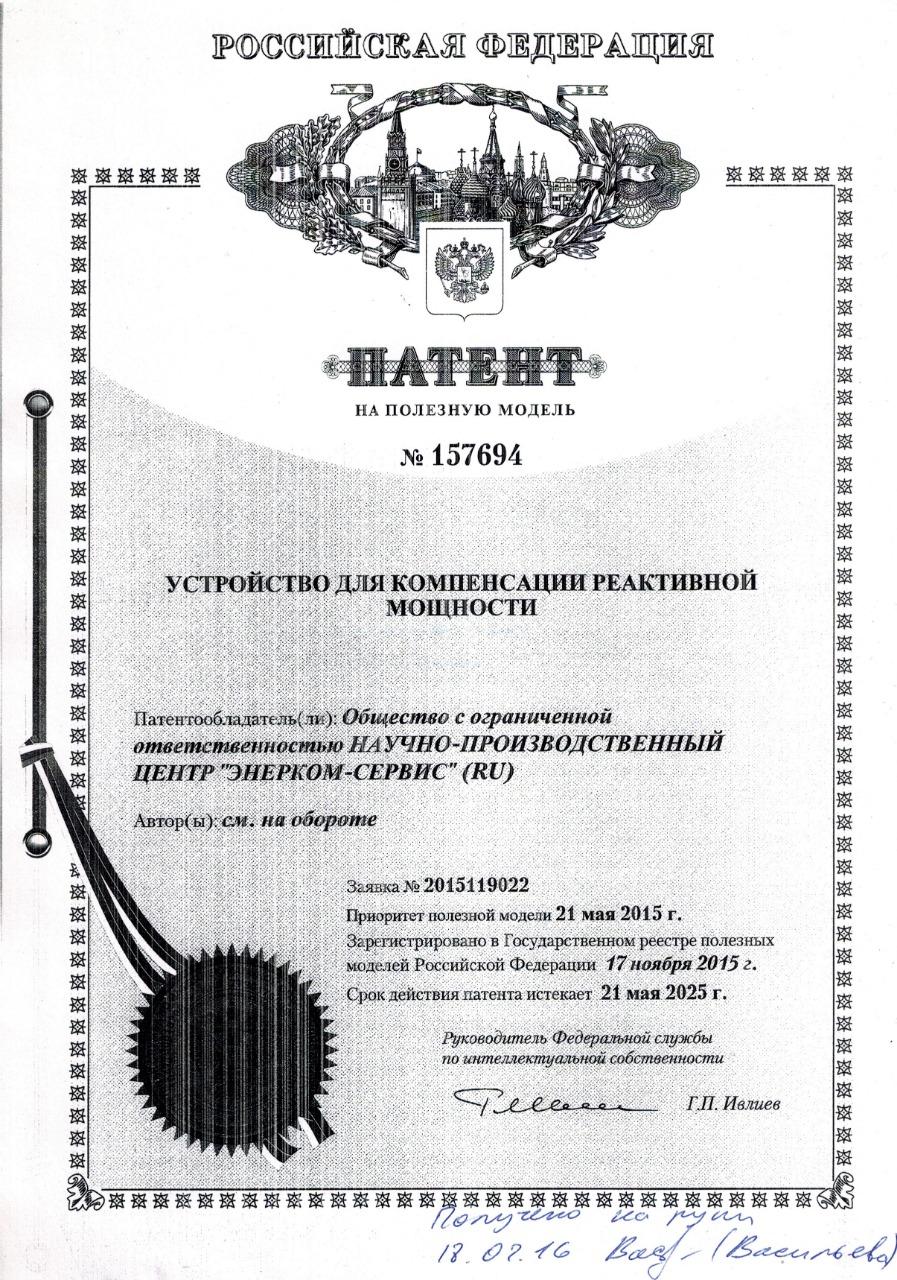 картинка патент на промисловий зразок часть
